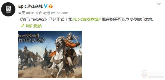 《骑马与砍杀2》上架Epic商城八折优惠促销发售