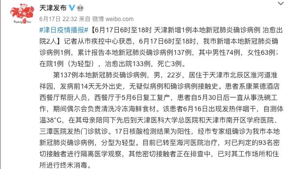 天津一新增病例未确定如何感染 专家:一定要追踪调查!