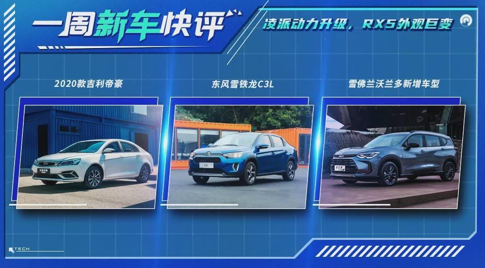 一周新车快评丨凌派动力升级,RX5大变脸