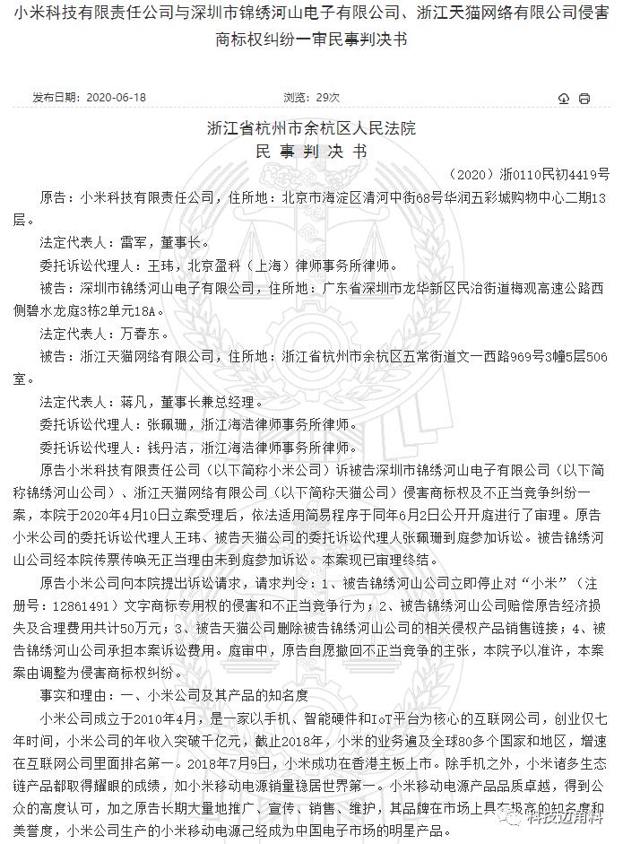 """網店出售充電寶標題關鍵詞包含""""小米"""",法院判賠45萬"""