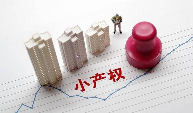 小产权房价格低,压力小,购买时的买卖合同有效吗?3种情况分析