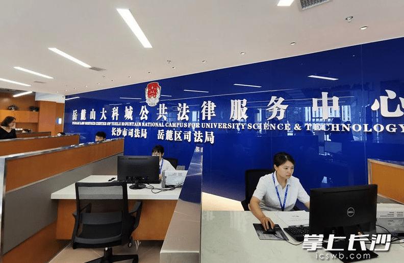 """岳麓山大科城公共法律服务中心挂牌成立,""""一"""