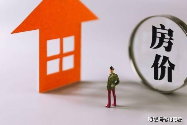 """原创房价还要大涨?3大""""拖后腿""""因素出现,内行:用买白菜心态买房"""