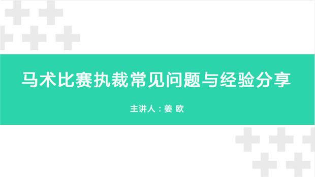 大陆马:北京市马术运动协会2020裁判员网络培训班顺利举办