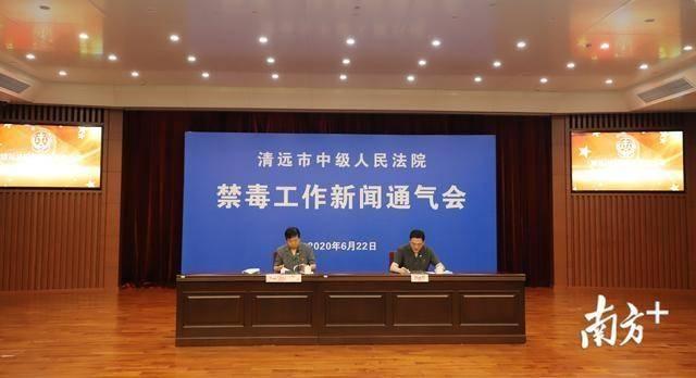 清远市中级人民法院首次发布禁毒工作白皮书