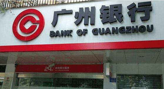 广州银行冲刺A股 发力零售业务