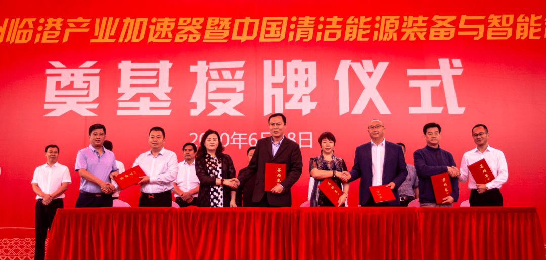 中国清洁能源装备与智能制造华东基地奠基授牌仪式圆满举行(图12)