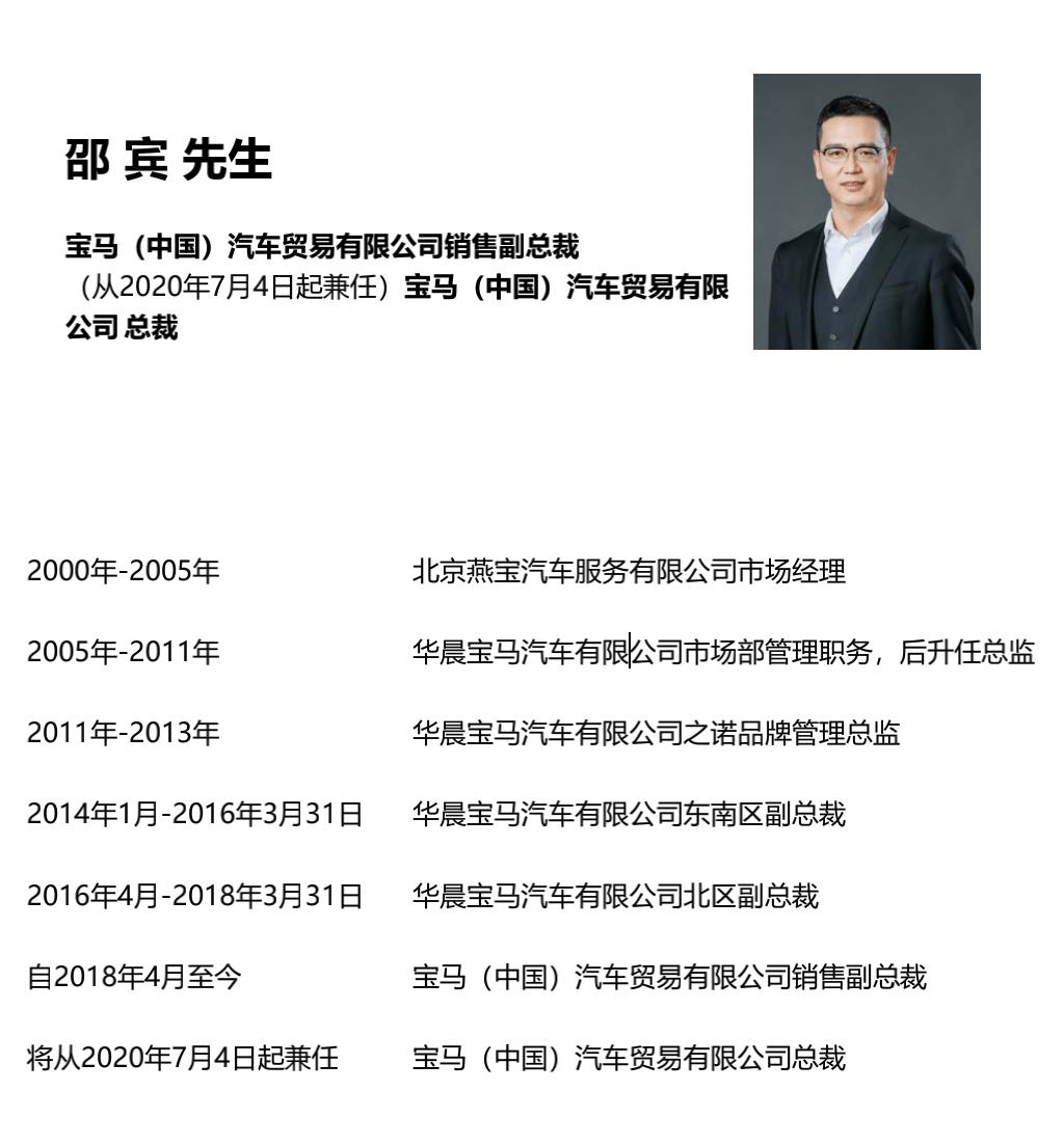 人事变动 刘智离职 邵宾接棒升任宝马(中国)汽车贸易有限公司总裁