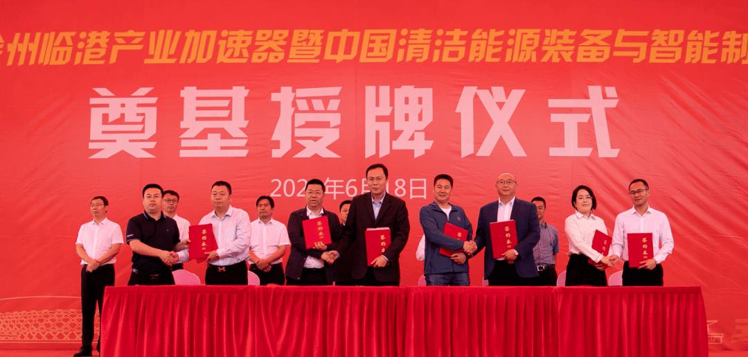 中国清洁能源装备与智能制造华东基地奠基授牌仪式圆满举行(图13)