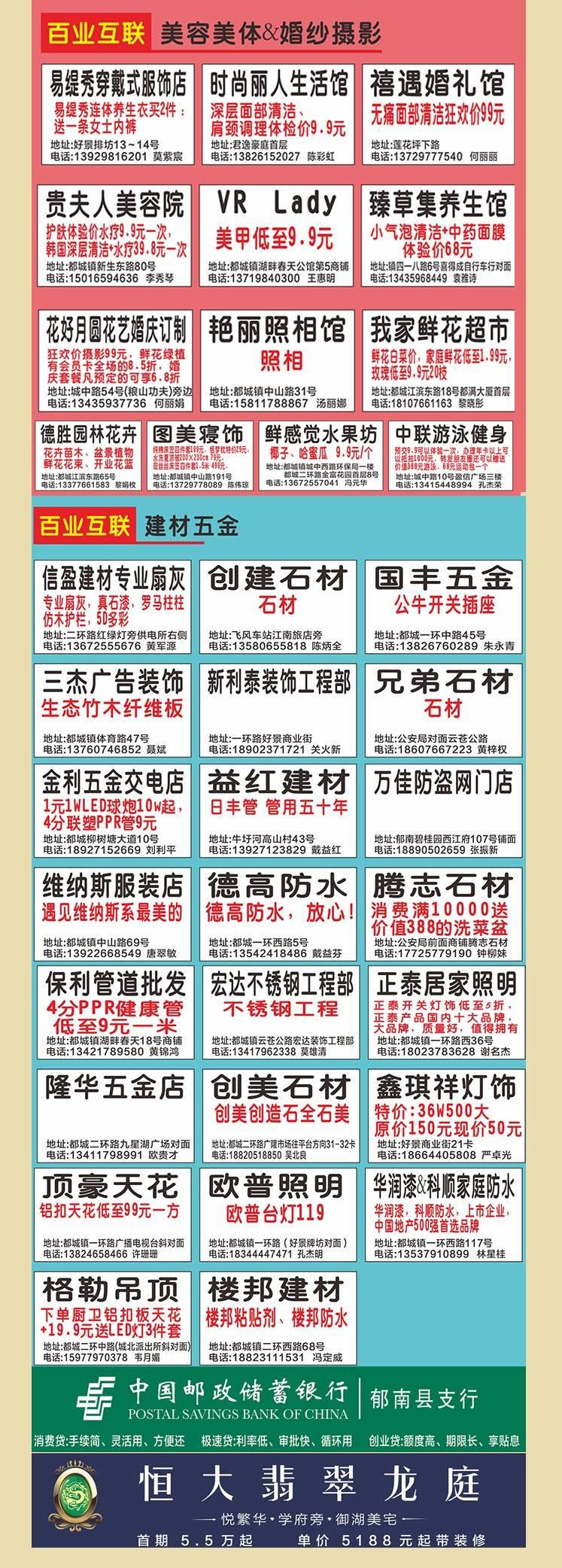 """首届郁南""""百业互联,跨界狂欢节"""",吃喝玩乐购物9.9元起。"""
