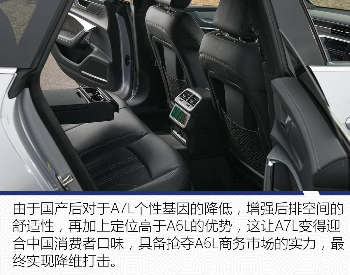 """奥迪颜值担当整容失败 国产A7L是否会成为""""特供""""豪华新选择?"""