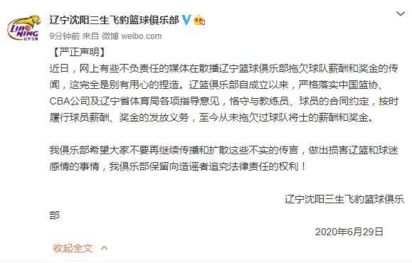 辽篮发布严正声明直指媒体造谣:从未拖欠薪酬和奖金