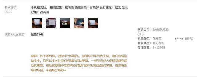 口碑爆棚,华为畅享20,Pro,普及型千元5G手机最强音(图1)