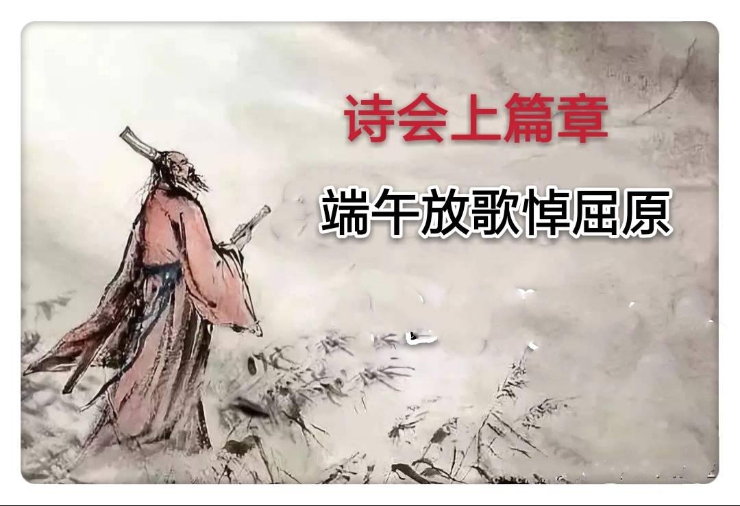 北京五龙亭朗诵艺术团《端午放歌悼屈原.喜迎七一诵诗篇》