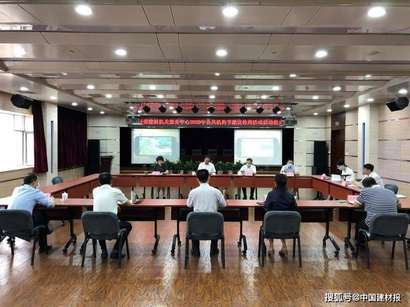 """国资委建材机构服务中心:用""""五个实践""""倡导绿色生活方式"""