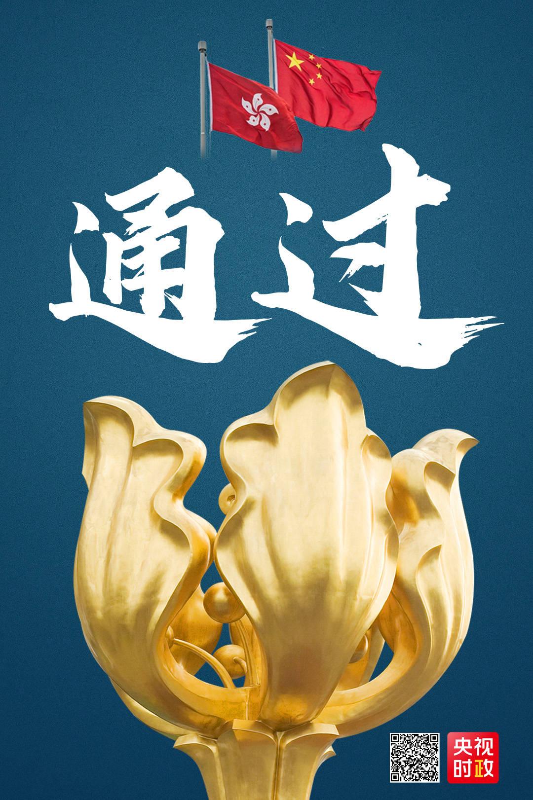 全国人大常委会通过香港特别行政区维护国家安全法并决定列入香港基本法附件三