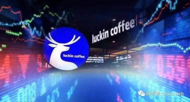 瑞幸咖啡宣布完成内部调查:部分前高管参与财务造假