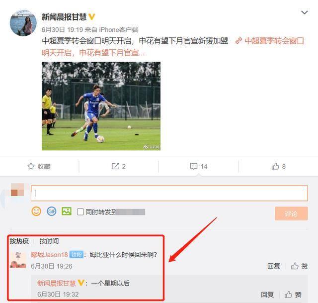 原创             昨夜,上海申花这一消息打破中超争冠格局,鲁能苏宁遭遇大麻烦