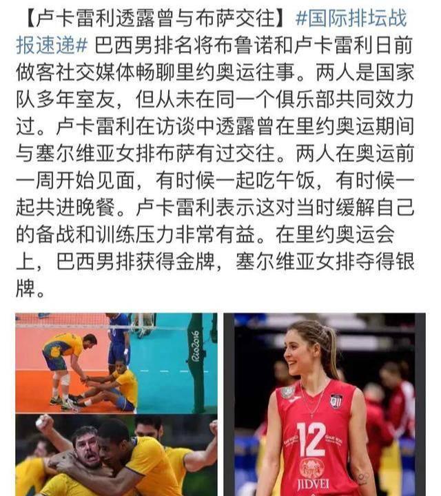 排球名将奥运期间处对象,两人终究收成一冠一亚