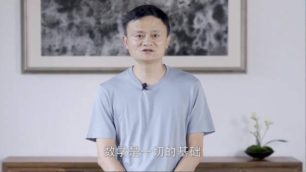【马云再谈数学:用处是无用之用 学的是不同之同】