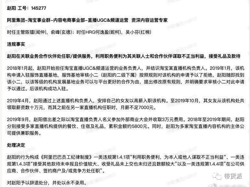 揭露直播黑幕、被阿里辞退,赵圆圆惹火上身?