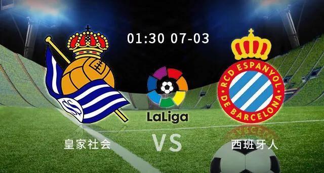 1点半视频直播焦点赛事:皇家社会vs西班牙人