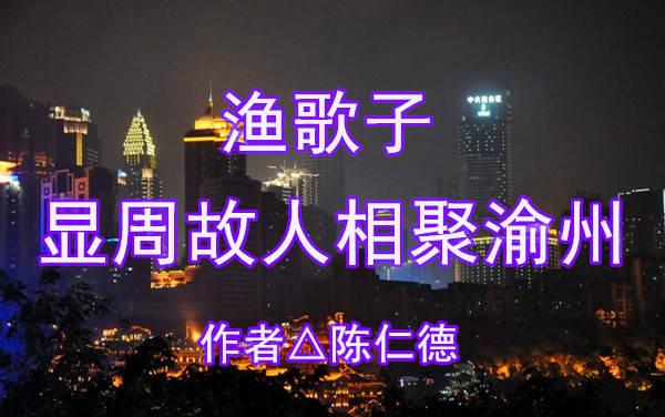 渔歌子•显周故人相聚渝州