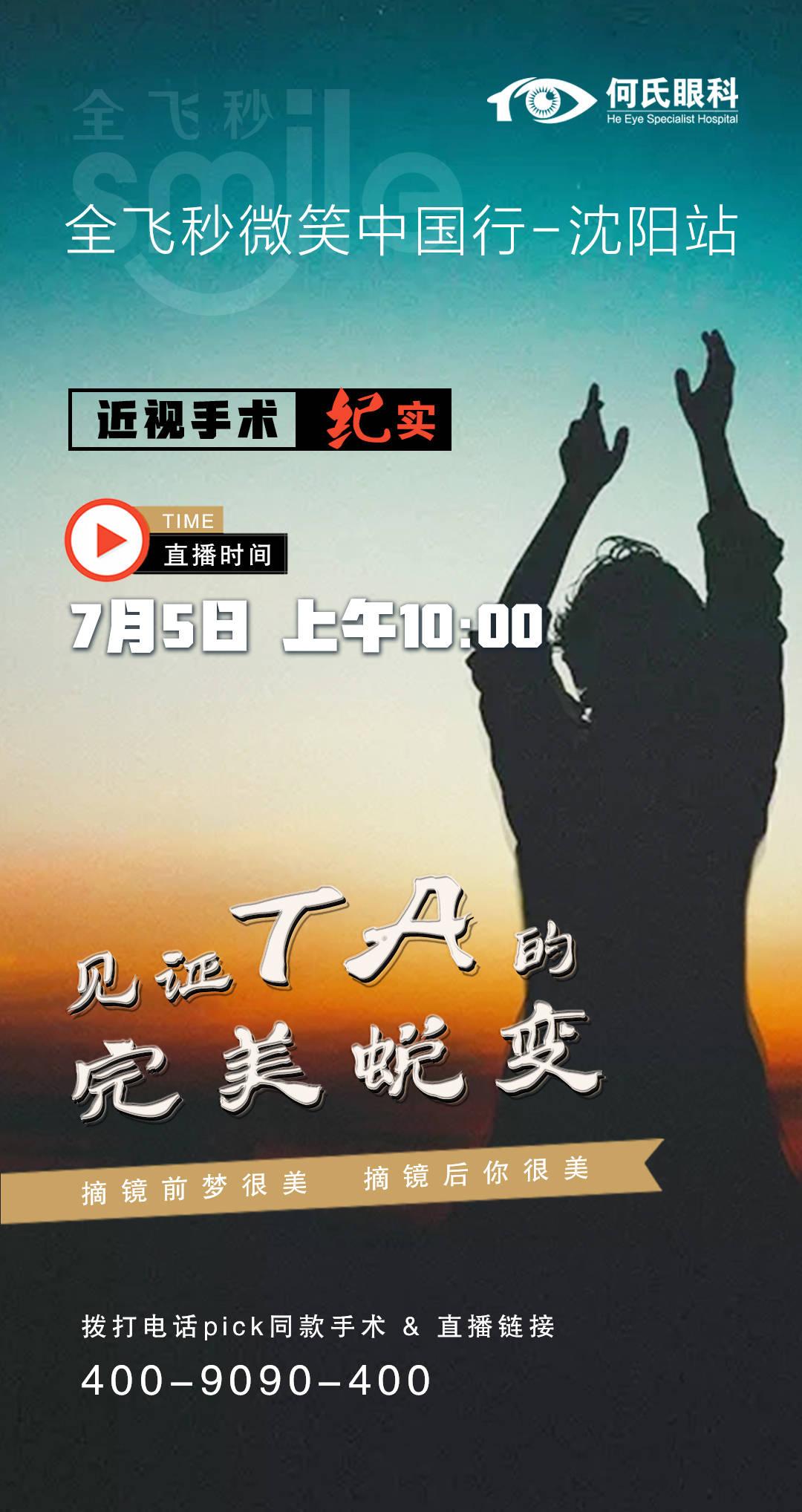 【全飞秒微笑中国行——沈阳站】