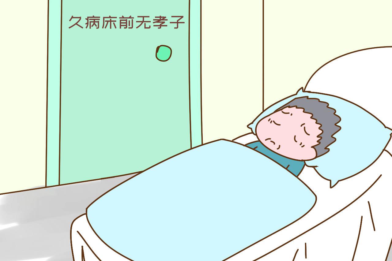 民间常说久病床前无孝子老人活太久对子女来