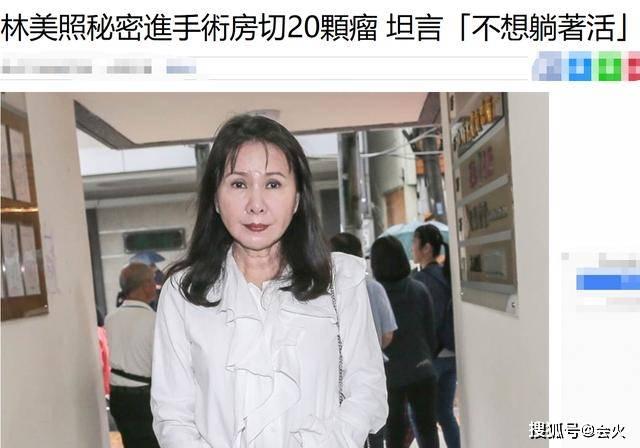 66岁台湾女星肠道切除20颗肿瘤,身体接连亮红灯,还不幸患白内障