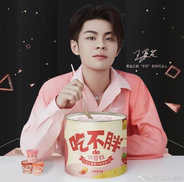 易烊千玺香氛在手,王俊凯喝早餐奶,婧妹组团拿代言|一周官宣23