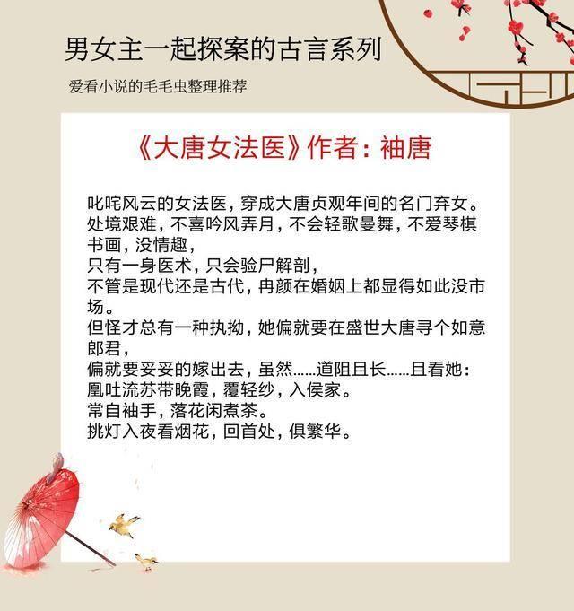 完本啦小说网推荐:5本男女主一起探案的古言小说,男女主联手共进,和凶手斗智斗勇!