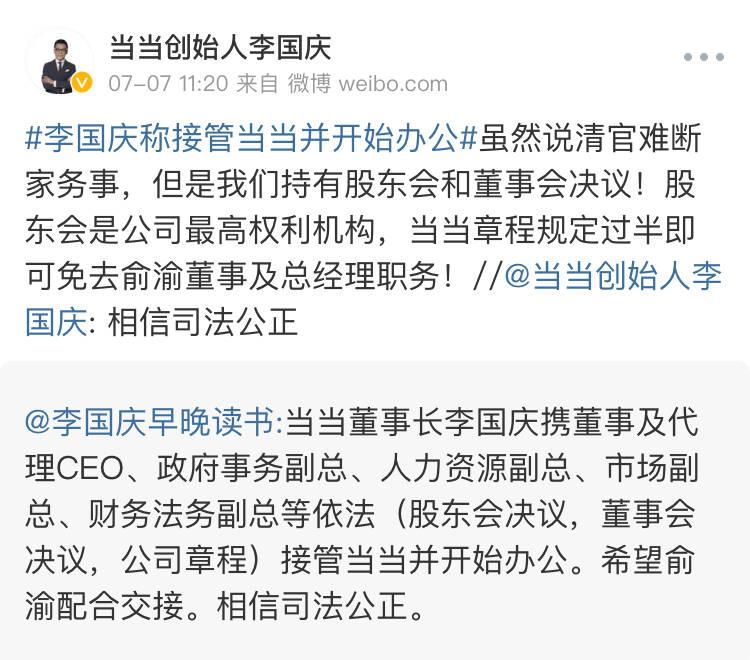 当当称李国庆已被警察带走 李国庆:正在接受公安调查