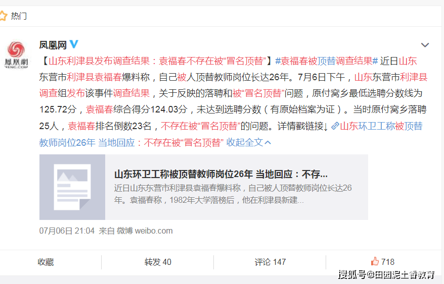 山东环卫工人袁富春表示 被替换教师岗位