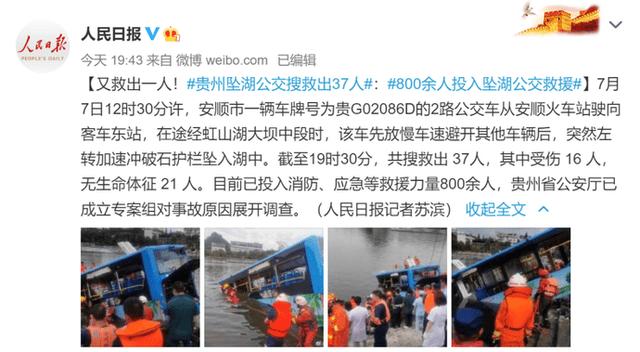 贵州公交坠湖事故已致21死 司机女儿疑似去年跳湖自杀去世
