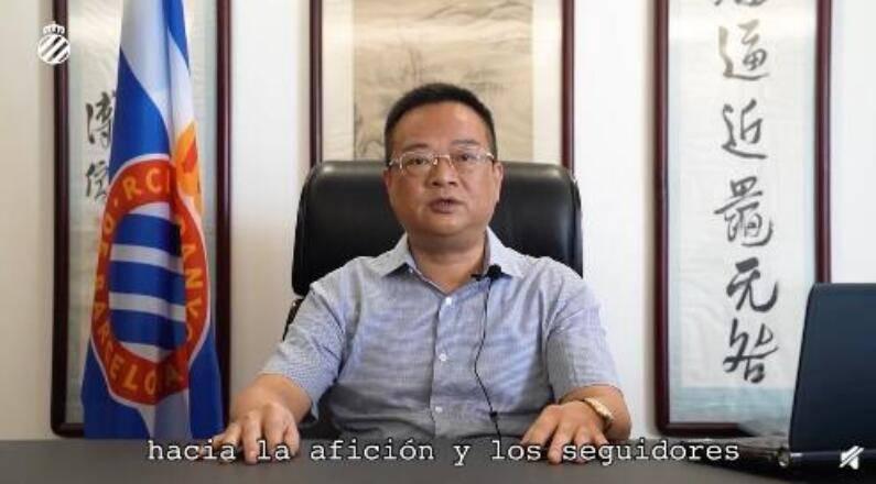 陈雁升:西班牙人降级我负最大责任坚信能迅速回归西甲