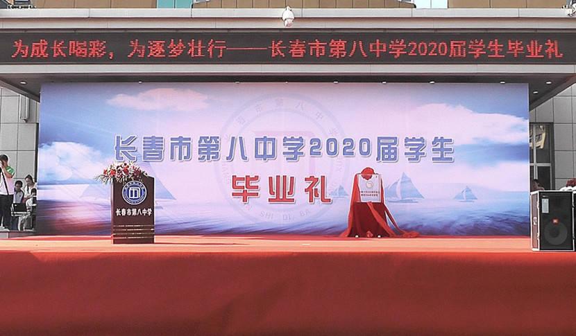 长春市第八中学2020届学生毕业礼成长喝彩为逐梦壮行