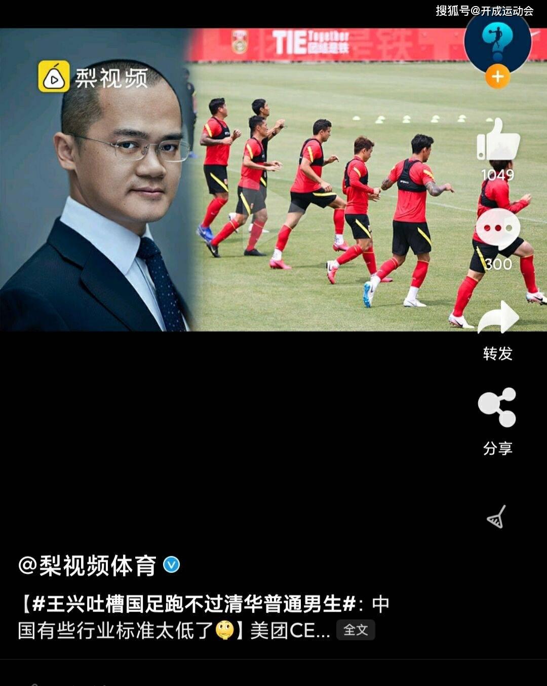 美团CEO吐槽:国足跑不过清华普通男生!黄健翔回应:门外汉