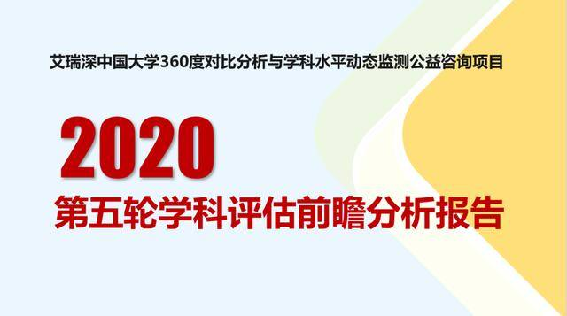 校友会2020年第五轮学科评估前瞻分析报告出炉,23项核心指标完整排名发布