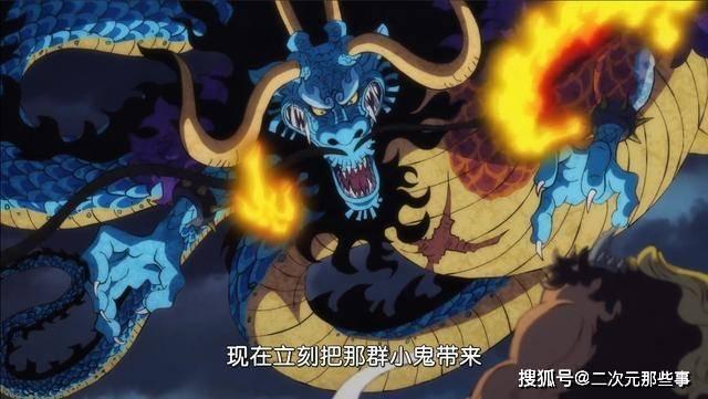《海賊王》凱多究竟是不是神龍果實能力者?答案其實非常明顯!