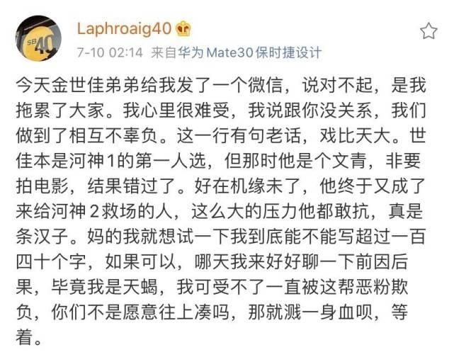 《河神2》监制发文,金世佳是这部剧第一人选,网友:过河拆桥?