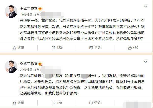 仝卓工作室为何被禁言?微博工作人员是郑云龙粉丝?