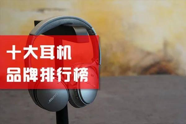 电竞耳机排行_电竞手机不如旗舰手机:中国移动发布手机游戏性能排行榜!