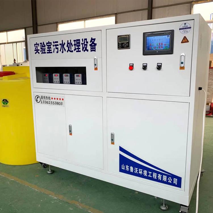 实验室污水处置惩罚设备 实验室固废处置协议