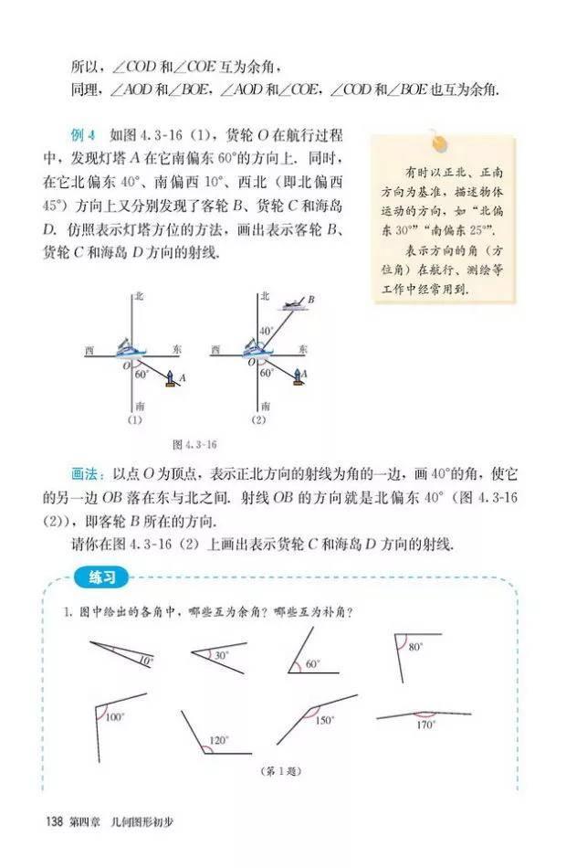人教版初中数学七年级上册|电子课本(高清版)(图145)