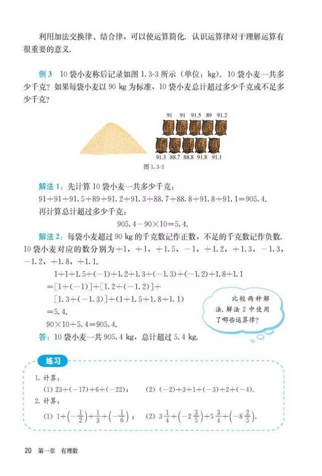 人教版初中数学七年级上册|电子课本(高清版)(图26)