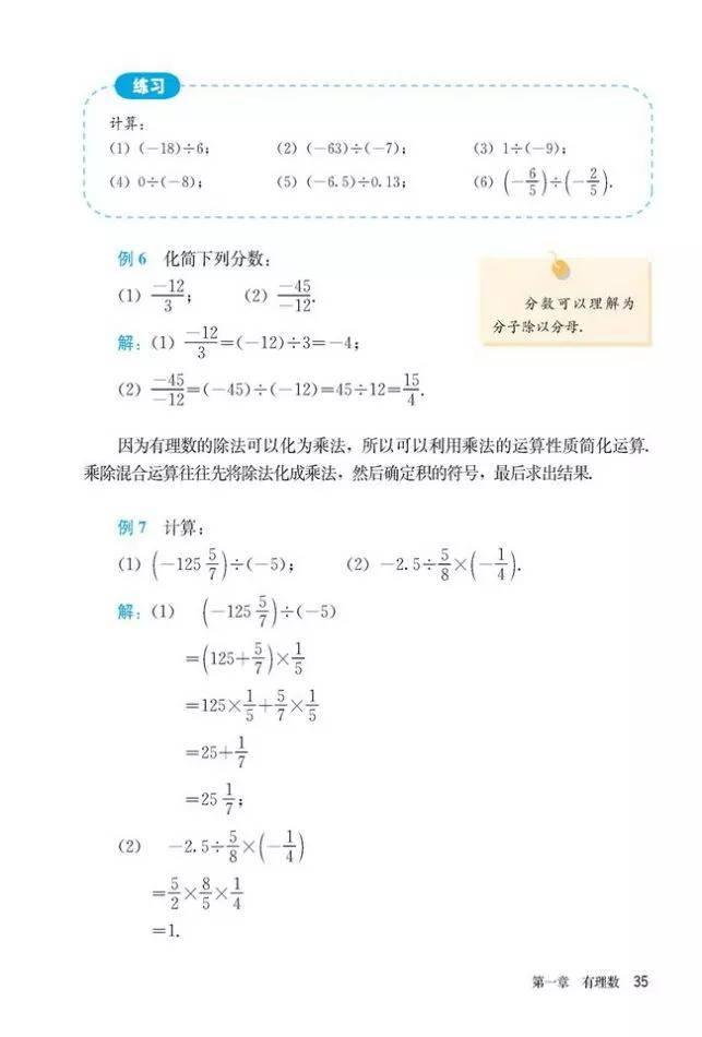 人教版初中数学七年级上册|电子课本(高清版)(图41)