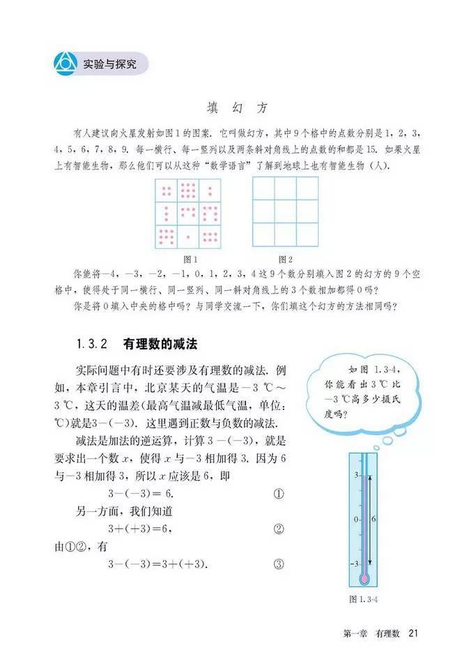 人教版初中数学七年级上册|电子课本(高清版)(图27)