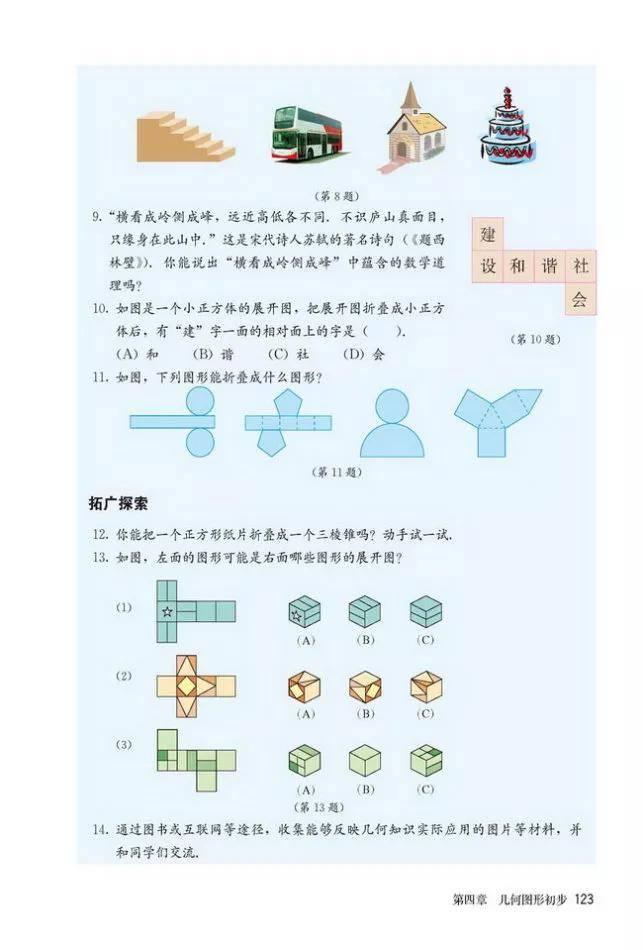 人教版初中数学七年级上册|电子课本(高清版)(图129)