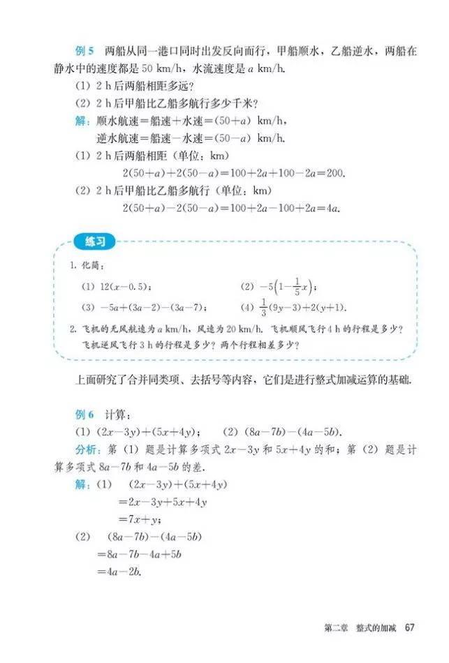 人教版初中数学七年级上册|电子课本(高清版)(图73)